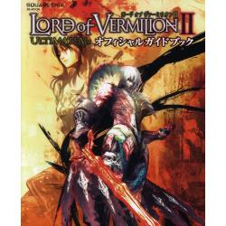 LORD of VERMILION 2 ULTIMATE Ver.オフィシャルガイドブック [SE−MOOK]