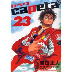 カペタ 23 [講談社コミックス KCDX2961 Monthly Shonen Magazine Comics]