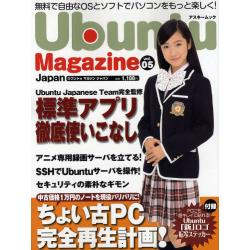 Ubuntu Magazine Japan Vol.05 [アスキームック]
