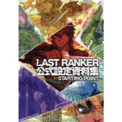 LAST RANKER公式設定資料集 STARTING POINT [enterbrain mook]