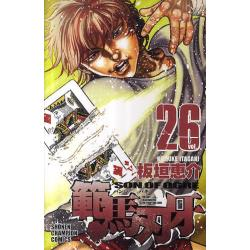 範馬刃牙 SON OF OGRE vol.26 THE BOY FASCINATING THE FIGHTING GOD [SHONEN CHAMPION COMICS]