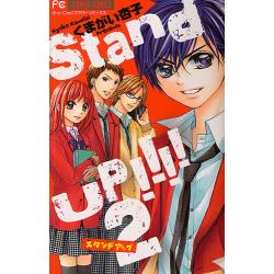 Stand UP!!!!   2 [フラワ-コミックス]