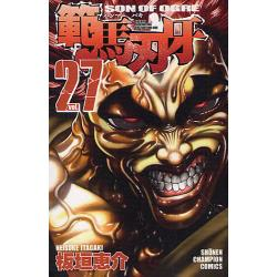 範馬刃牙 SON OF OGRE vol.27 THE BOY FASCINATING THE FIGHTING GOD [SHONEN CHAMPION COMICS]