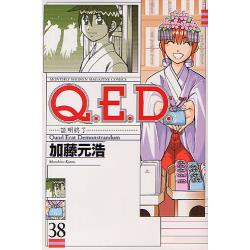 Q.E.D. 証明終了 38 [講談社コミックス KCGM1270 MONTHLY SHONEN MAGAZINE COMICS]