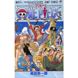 ONE PIECE 巻61 [ジャンプ・コミックス]