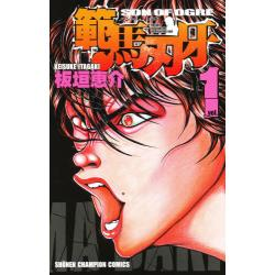 範馬刃牙 SON OF OGRE vol.1 THE BOY FASCINATING THE FIGHTING GOD [SHONEN CHAMPION COMICS]