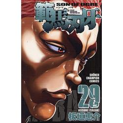 範馬刃牙 SON OF OGRE vol.29 THE BOY FASCINATING THE FIGHTING GOD [SHONEN CHAMPION COMICS]
