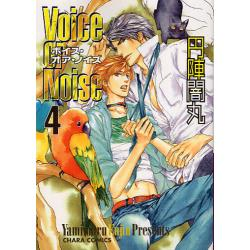 Voice or Noise 4 [キャラコミックス]