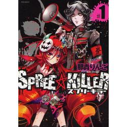 SPREE★KILLER   1 [POE BACKS Be comics]