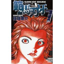 範馬刃牙 SON OF OGRE vol.7 THE BOY FASCINATING THE FIGHTING GOD [SHONEN CHAMPION COMICS]