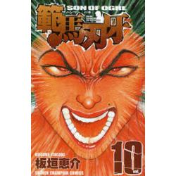 範馬刃牙 SON OF OGRE vol.10 THE BOY FASCINATING THE FIGHTING GOD [SHONEN CHAMPION COMICS]