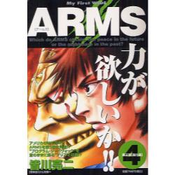 ARMS 4 [My First WIDE]