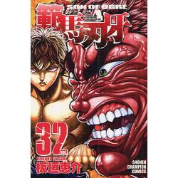 範馬刃牙 SON OF OGRE vol.32 THE BOY FASCINATING THE FIGHTING GOD [SHONEN CHAMPION COMICS]