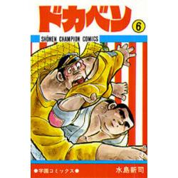 ドカベン 6 [SHONEN CHAMPION COMICS]
