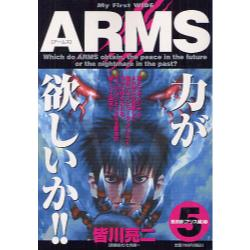 ARMS 5 [My First WIDE]