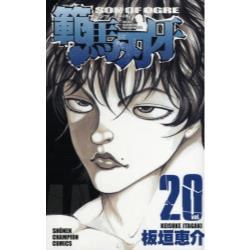 範馬刃牙 SON OF OGRE vol.20 THE BOY FASCINATING THE FIGHTING GOD [SHONEN CHAMPION COMICS]