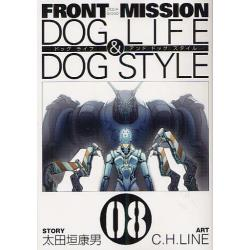 FRONT MISSION DOG 8 [ヤングガンガンコミックス]