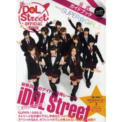 iDOL Street OFFICIAL BOOK アイドルストリート公式ガイドブック Vol.1(2012Winter) [SONY MAGAZINES ANNEX]