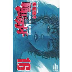 範馬刃牙 SON OF OGRE vol.16 THE BOY FASCINATING THE FIGHTING GOD [SHONEN CHAMPION COMICS]