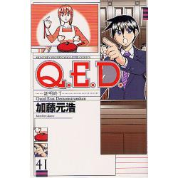 Q.E.D. 証明終了 41 [講談社コミックス KCGM1318 MONTHLY SHONEN MAGAZINE COMICS]