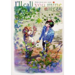 I'll call you mine [EDGE COMIX]