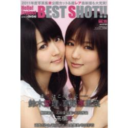 Hello!Project BEST SHOT!! VOL.19 [ワニムックシリーズ 182]