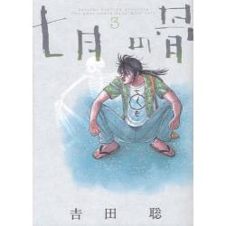"七月の骨 satoshi yoshida presents The passionate docu""MAN""taly 3 [BIG SPIRITS COMICS SPECIAL]"