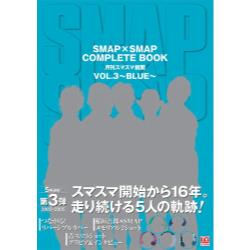 SMAP×SMAP COMPLETE BOOK 月刊スマスマ新聞 VOL.3 [TOKYO NEWS MOOK 通巻303号]