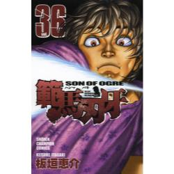 範馬刃牙 SON OF OGRE vol.36 THE BOY FASCINATING THE FIGHTING GOD [SHONEN CHAMPION COMICS]