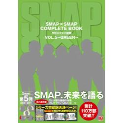 SMAP×SMAP COMPLETE BOOK 月刊スマスマ新聞 VOL.5 [TOKYO NEWS MOOK 通巻305号]