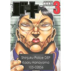 バキ 完全版 VOL.3 [SHONEN CHAMPION COMICS]