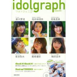 idolgraph フォトジェニ 2012October [玄光社MOOK]