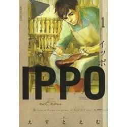IPPO 1 [YOUNG JUMP COMICS X]