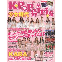 K★POP girls GRANDPRIX Vol.1 [MS MOOK]