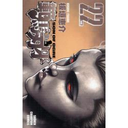 範馬刃牙 SON OF OGRE vol.22 THE BOY FASCINATING THE FIGHTING GOD [SHONEN CHAMPION COMICS]