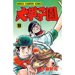 大甲子園 9 [SHONEN CHAMPION COMICS]