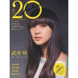 20±BRILLIANT 2013SPRING [TOKYO NEWS MOOK 通巻353号]
