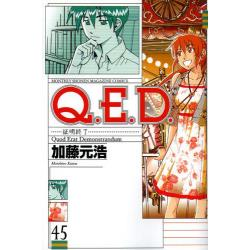 Q.E.D. 証明終了 45 [講談社コミックス KCGM1365 MONTHLY SHONEN MAGAZINE COMICS]