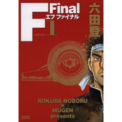 F Final volume1 [ACTION COMICS]