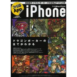 ファミ通App iPhone NO.008 [enterbrain mook]