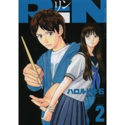 RiN volume2 [講談社コミックスデラックス KCDX3458 monthly shonen magazine comics]