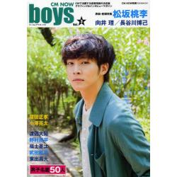 CM NOW boys Vol.3 [玄光社MOOK]