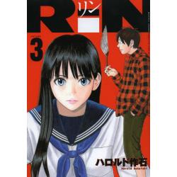 RiN volume3 [講談社コミックスデラックス KCDX3485 monthly shonen magazine comics]