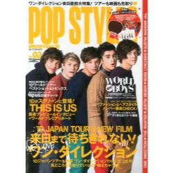 POP STYLES WORLD BOYS MAGAZINE Vol.02(2013Autumn) [TOKYO NEWS MOOK 通巻378号]