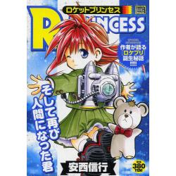 R+PRINCESS そして再び人間にな [My First BIG Special]