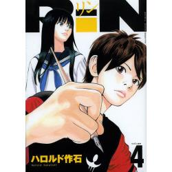 RiN volume4 [講談社コミックスデラックス KCDX3520 monthly shonen magazine comics]