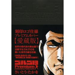 ゴルゴ13Premium〈GOLGO13 IN WORLD HISTORY〉 [SP COMICS]