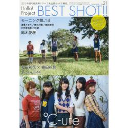 Hello!Project BEST SHOT!! VOL.21 [ワニムックシリ-ズ 205]