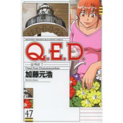 Q.E.D. 証明終了 47 [講談社コミックス KCGM1406 MONTHLY SHONEN MAGAZINE COMICS]