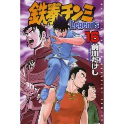 鉄拳チンミLegends 16 [講談社コミックス KCGM1409 MONTHLY SHONEN MAGAZINE COMICS]